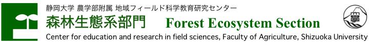 静岡大学農学部フィールド森林生態系部門
