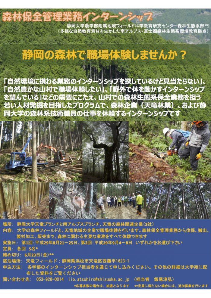 平成29年度インターンシップポスター