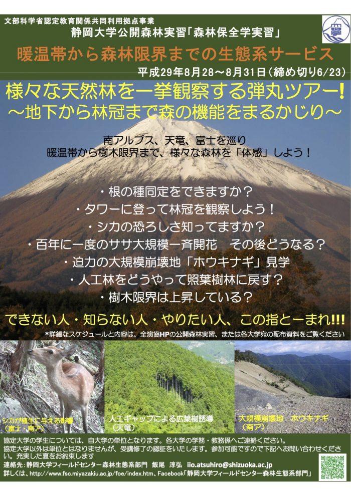H29公開森林実習_森林保全学実習ポスター