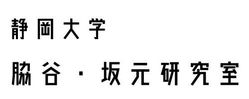 静岡大学 脇谷・坂元研究室