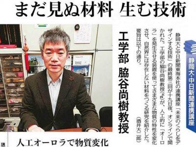 脇谷教授の研究が中日新聞に掲載されました