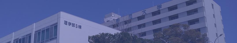 静岡大学理学部 COVID-19 対策