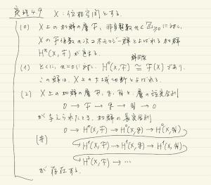 「複素解析学特論」講義ノート