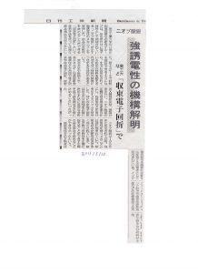 Nikkankougyou20110310