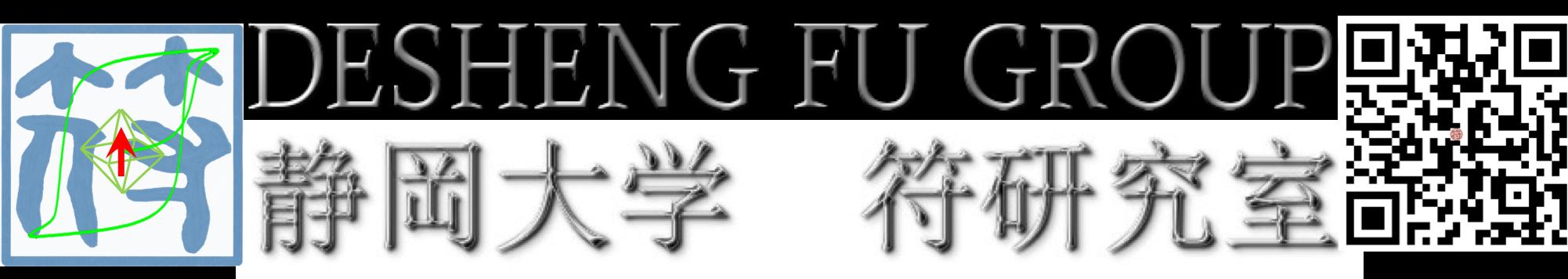 Fu's group( 静岡大学 符研)