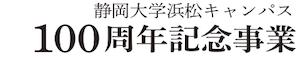 浜松キャンパス100周年記念事業