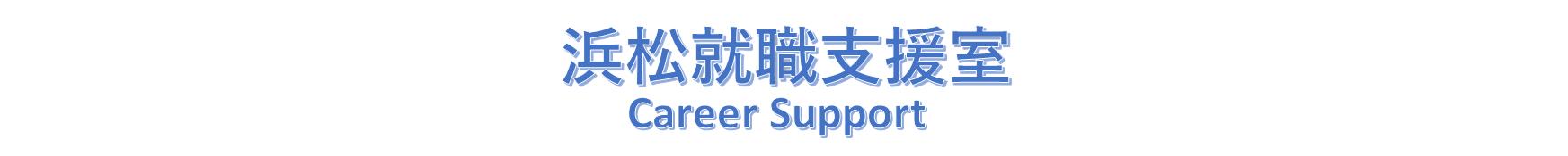 静岡大学 浜松就職支援室