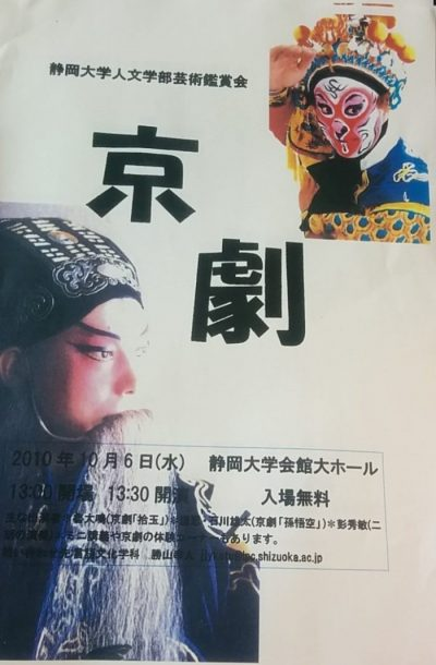 jingju poster-2010