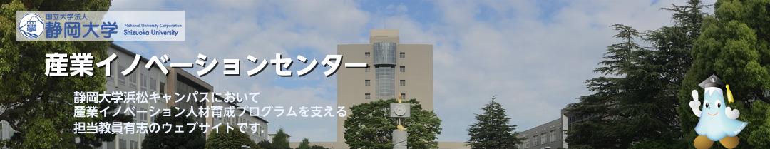 産業イノベーションセンター