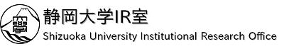 静岡大学IR室