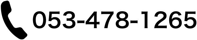[電話番号]