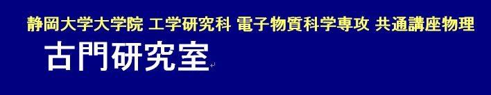 古門研究室ホームページ