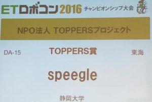 etrobo2016-toppers2
