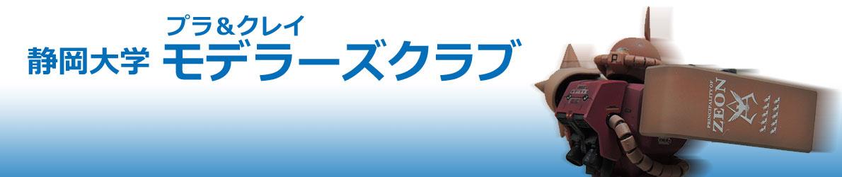 静岡大学 モデラーズ・クラブ