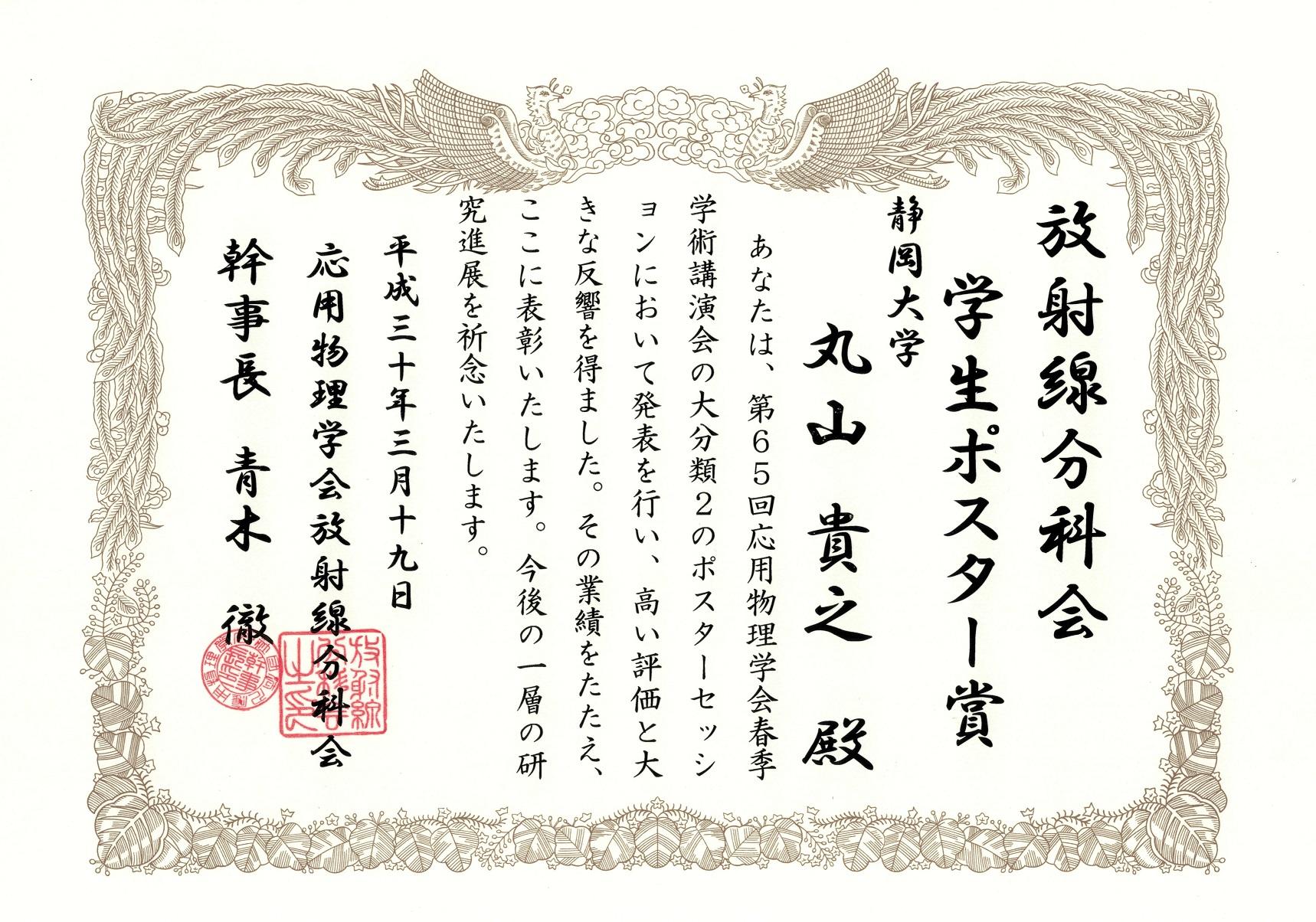 丸山さん 学生ポスター賞受賞