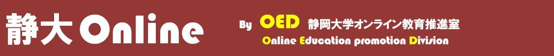 OED | 静岡大学online education promotion division