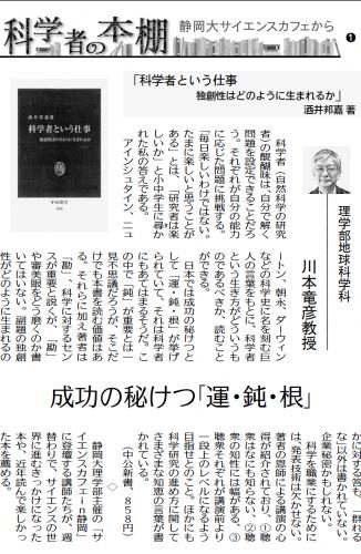 静岡新聞の朝刊(科学面)に書評