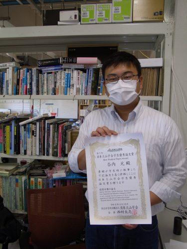 谷内研究員、日本火山学会学生優秀論文賞受賞