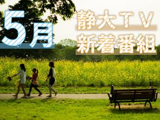 静大TV新着番組5月
