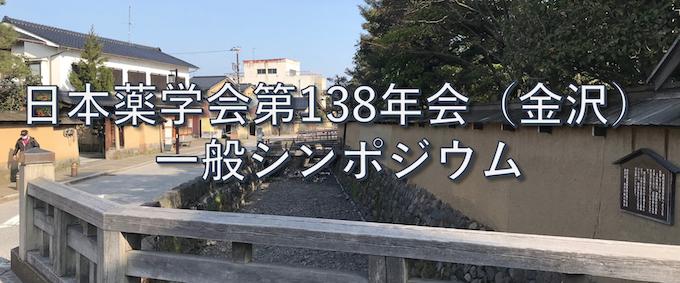 日本薬学会第138年会(金沢):一般シンポジウム