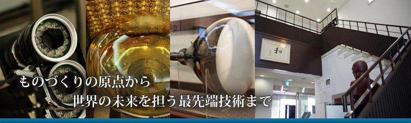 静岡大学高柳記念未来技術創造館 Takanayagi Memorial Hall